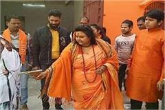 pooja shakun pandey arrested with husband