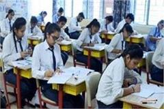 preparations to stop copying during the board examination