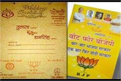 modi will not have seen such special day for divya marriage card