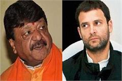 kailash vijayavargeeya attacks on rahul gandhi