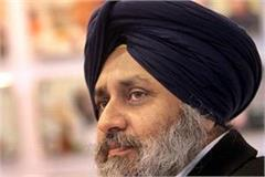 summons issued to former deputy chief minister sukhbir badal