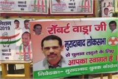 posters fitted in moradabad of robert vadra