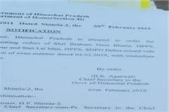 bhatia s government canceled transfer