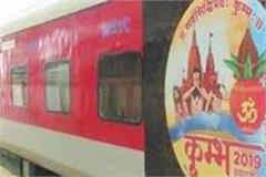 kumbh 2019 special trains started from varanasi to allahabad