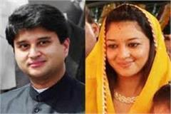 priyadarshini raje can contest against sindhia shivpuri lok sabha elections