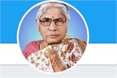former minister kasam mehde who was trapped in the game of like comments
