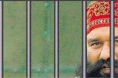 dera ex manager ranjit murder case advocate march 2 will be next hearing