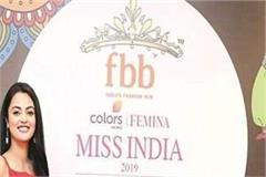himachal 3 daughters selected for miss india 2019