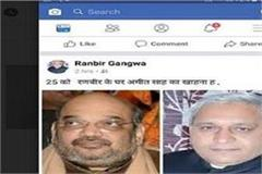 amit shah and ranbir gangwa s post viral from fake facebook account