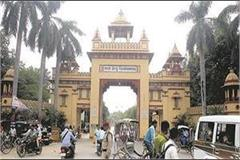 violent clashes between students in bhu