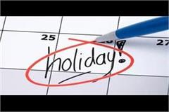 preparation for extension of holidays in schools again in haryana
