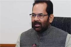 mukhtar abbas naqvi who spoke on the martyrdom of 40 soldiers