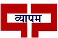 vyapm scam in mp