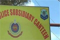 police subsidiary canteen in nahan