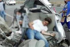 accident 4 died