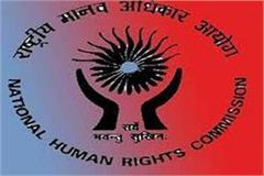 directives given to dgp by the human rights commission