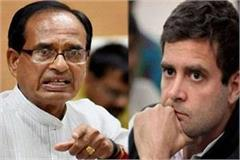 shivraj s war on rahul if someone spit on son