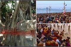 kumbh 2019 incomplete to see the akshay vata of devotees