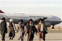 kandahar hijack accused killed in pok air strike