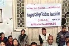 haryana college teachers association charges government over