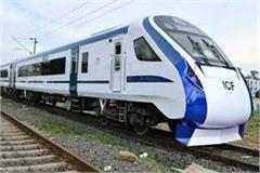 vande bharat express will run between delhi and varanasi