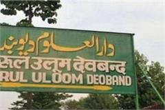 we will send back deoband kashmiri students or we will return bajrang dal