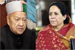 decide on charges on 7 people including virbhadra and pratibha