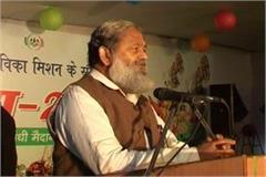 saras mela inaugurated by cabinet minister anil vij