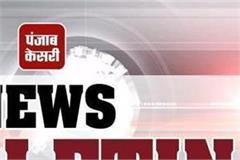 himachal news
