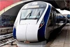 vande bharatiya express  arrived late in varanasi