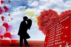 valentine day preparations for the exam scheduled february 7 to 14