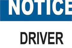 una fast speed bus driver notice