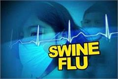 death of swine flu in igmc