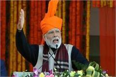 pm modi to contest bjp polling in mp