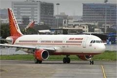 flight cancellation at amritsar airport 6 lat