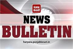 read 10 big news of haryana throughout the day 01 feb