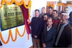 iti building will be built from 8 crore in nihari  rakesh jamwal