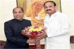 cm jairam met from vice president in delhi