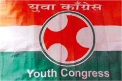 youth congress appointed executive chairman in four loksabha seats