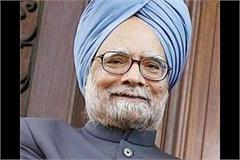 punjab congress dr manmohan singh