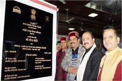pm modi did online foundation stone of new degree college
