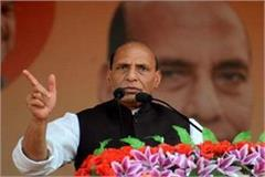 rajnath singh to lay the foundation of crpf group center today