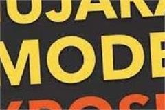 gujarat  slogan disappears from electoral scenario