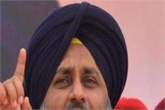 sukhbir badal speak against captain amarinder singh