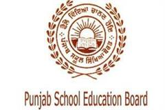 results of this examination of punjab school education board 10th 12th released