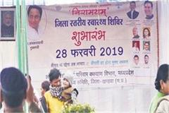 without a picture of modi in banner