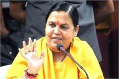 uma bharti quote alok sanjar is enough for digvijay