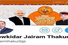 himachal several large bjp leaders including cm jairam twitter chowkidar