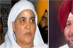jasbir singh dimpa bibi jagir kaur lok sabha election 2019