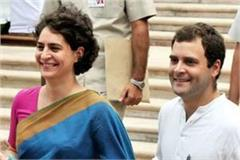 lok sabha elections second list released by congress